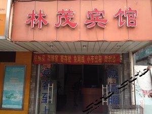 大冶林茂賓館