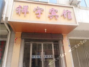 吳起祥宇賓館