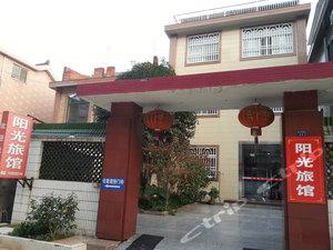 揚中陽光旅館