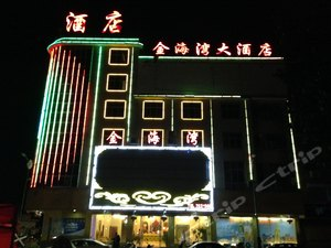 石阡金海灣大酒店