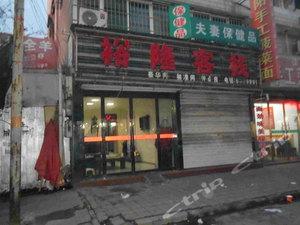 韓城裕隆客棧