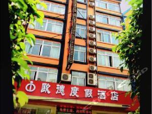 防城港歐德度假酒店