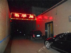 澄城尚華閣賓館