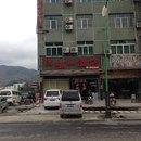 石阡臨福泉酒店