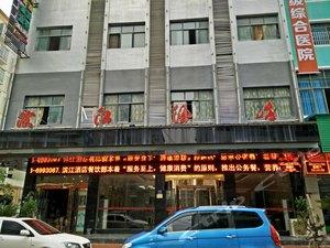 沿河濱江酒店