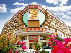 維也納酒店(深圳沙井上南店)