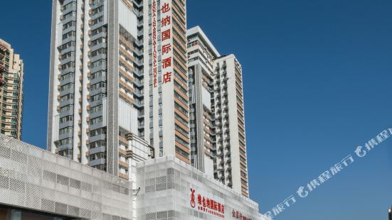 Vienna International Hotel (Shenzhen Grand Theater)