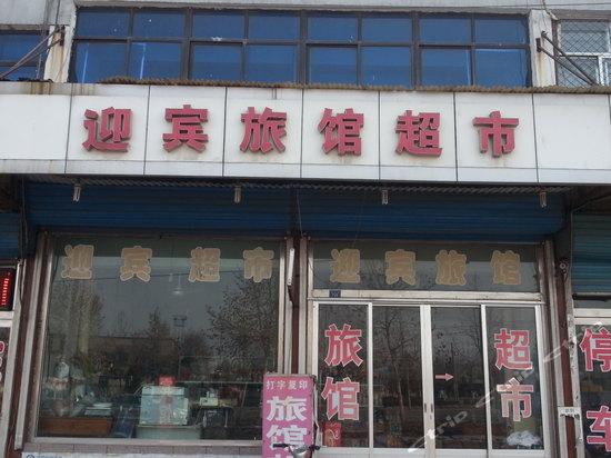 淄博迎宾旅馆超市外观1