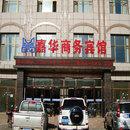 清水河嘉華商務賓館