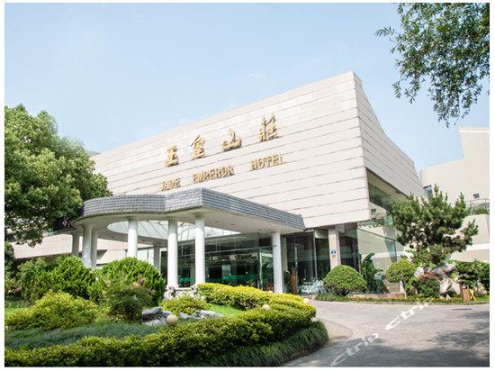 杭州玉皇山庄图片