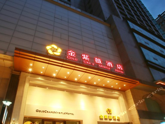 "<a href=""http://hotels.ctrip.com/pic-pid28856070/473285.html"" name=""needTraceCode"" data-dopost=""T"" >金紫薇酒店(成都春熙路步行街店)外观</a>"