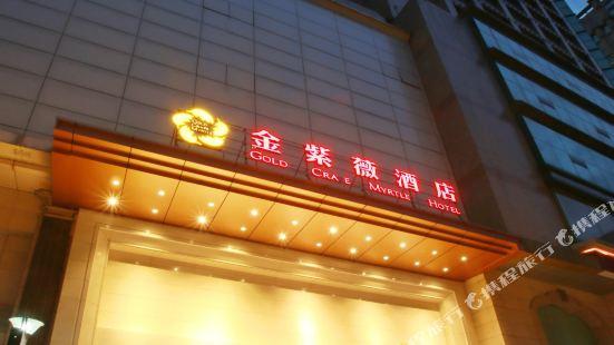 Gold Crape Myrtle Hotel (Chengdu Chunxi Road Pedestrian Street)