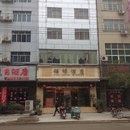 石阡福禧酒店