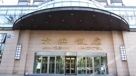 Jingbin Hotel