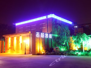 老樹客棧(香河店)