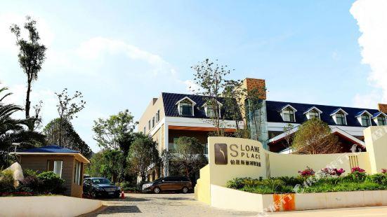 Bosheng Holiday Hotel