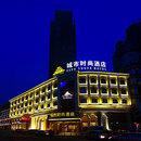 南通城市時尚酒店