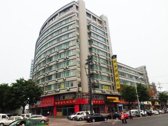 如家快捷酒店(潍坊和平路百货大楼店)图片