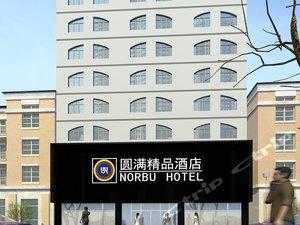 東莞圓滿精品酒店