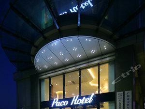 柏高商務酒店(廣州東站沙河服裝城店)(原濂泉路店)