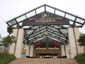 北川維斯特溫泉度假酒店(原維斯特農業科技培訓中心)