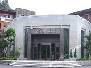武當山紫云閣賓館