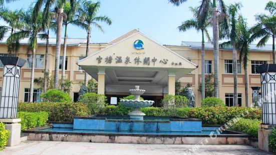 瓊海官塘温泉休閑中心