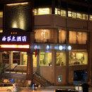 康定格薩爾酒店
