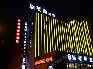 咸陽瑞萊斯精品旅館