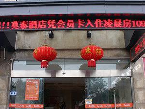 莫泰168(長興明珠路店)