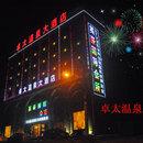 英山卓太溫泉大酒店