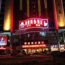 南安麗景商務酒店