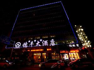萬源穗豐大酒店