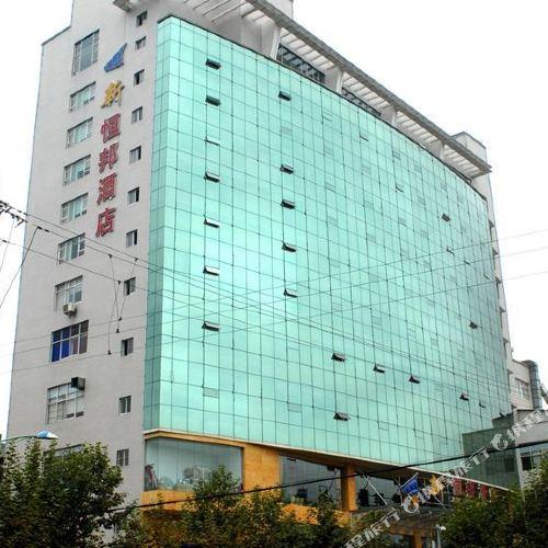 富源新恆邦酒店