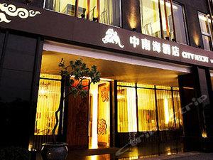 台中中南海酒店(City Resort)