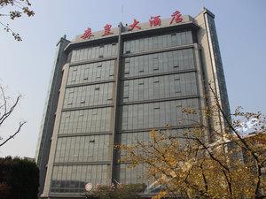 長興森皇大酒店