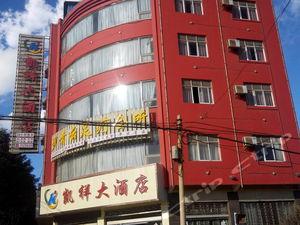祥云凱祥大酒店