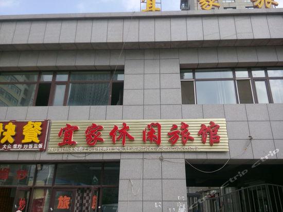 哈尔滨宜家休闲旅馆图片,哈尔滨宜家休闲旅馆房间照片图片