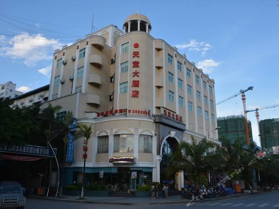 河口天宝大酒店
