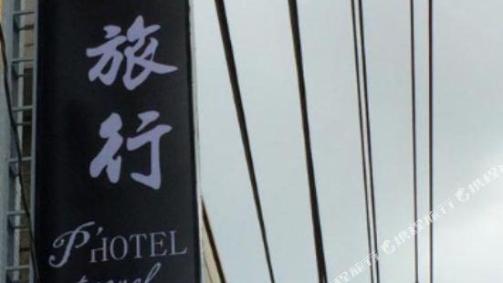 プリンス トゥー トラベル ホテル