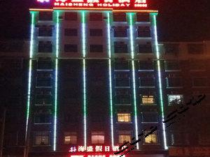 赤壁海盛假日酒店