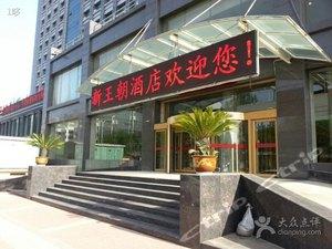 古交新王朝大酒店