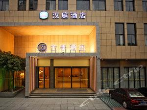 汉庭酒店(海宁海昌南路皮革城店)预订,汉庭酒店