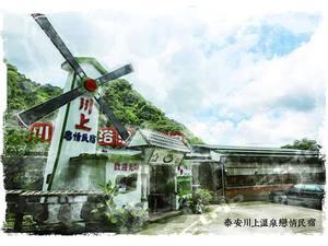苗栗泰安戀情民宿(Taian Hostel)