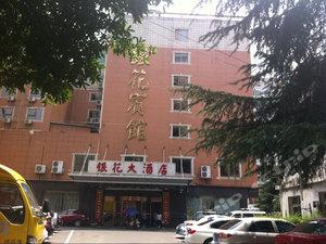 瀏陽銀花大酒店