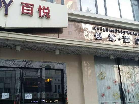 天津百悦创意酒店图片
