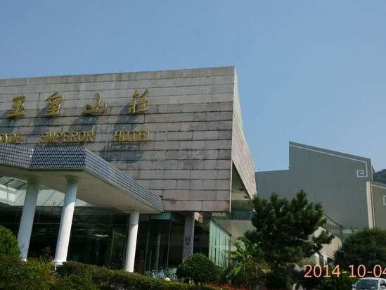 杭州玉皇山庄预订,杭州玉皇山庄酒店价格,点评,电话查询