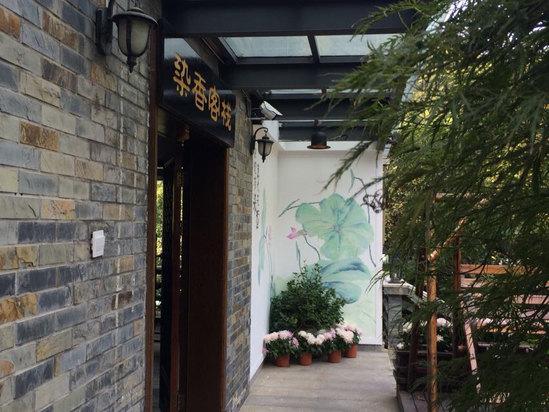 龙和染香客栈(杭州动物园店)