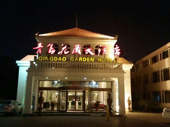 青岛花园大酒店图片 青岛花园大酒店图片大全 社会热点图片 非主流图