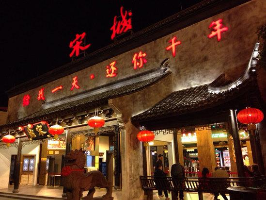酒店挨着宋城景区,有个宋城千古情大型歌舞表演图片